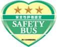 貸切バス事業者安全性評価認定制度 三ツ星認定